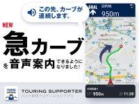 アプリが急カーブを音声で教えてくれる! バイク用ナビ「ツーリングサポーター」が急カーブ注意喚起案内機能の提供を開始 メイン