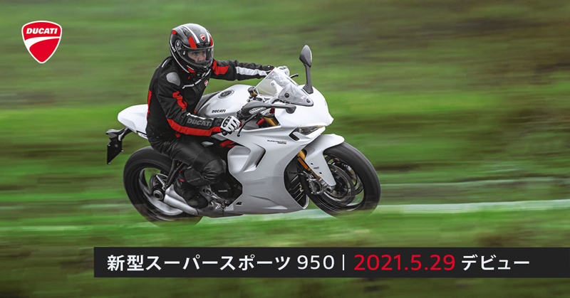 ドゥカティ SuperSport 950 SuperSport 950 S 2021年モデル メイン
