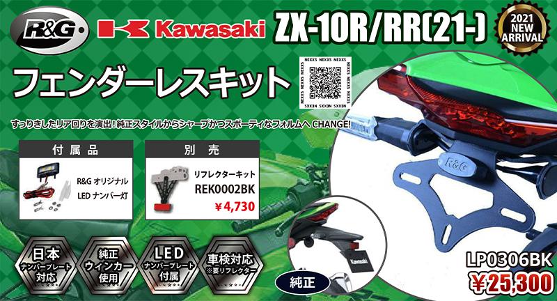 ネクサスからZX-10R/RR 2021年モデル用カスタムパーツ4アイテムが発売 記事1