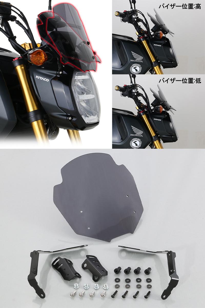 新型 GROM 用のドレスアップパーツ5アイテムがキタコから発売 記事1