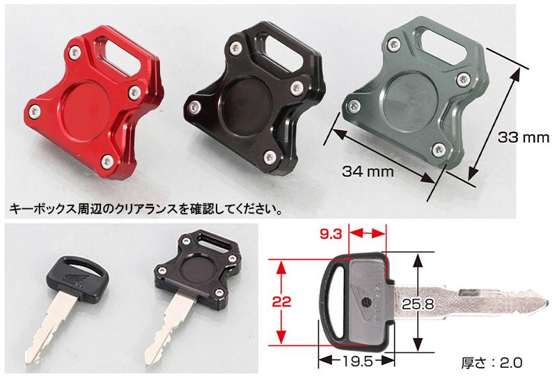 モンキー・クロスカブ・ハンターカブなどに適合するアルミ削り出しキーカバーがキタコから発売! 記事1