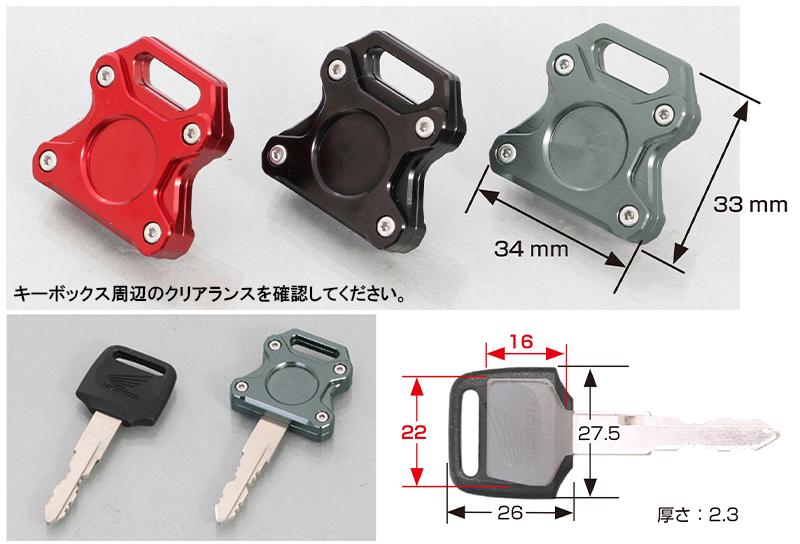 モンキー・クロスカブ・ハンターカブなどに適合するアルミ削り出しキーカバーがキタコから発売! 記事2