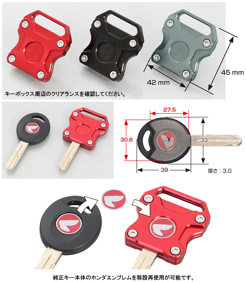 モンキー・クロスカブ・ハンターカブなどに適合するアルミ削り出しキーカバーがキタコから発売! 記事3