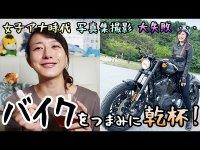 フリーアナウンサー大島由香里さんの YouTube チャンネルが「バイク愛に満ちあふれている」と話題に! サムネイル