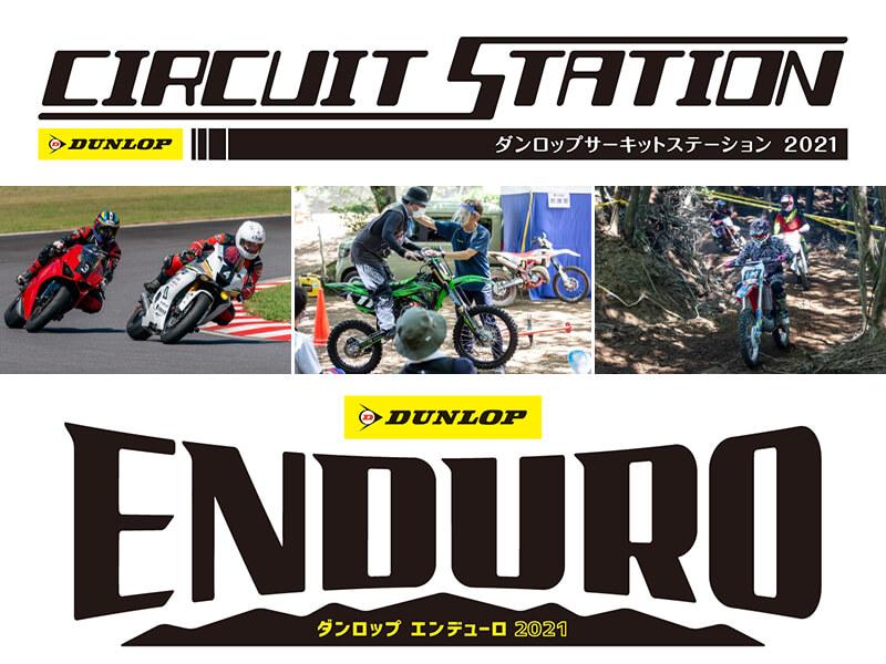 住友ゴムがサーキット走行会「DUNLOP サーキットステーション2021」オフロードレースイベント「DUNLOP エンデューロ2021」を開催 メイン