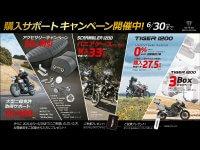 【トライアンフ】新車購入で特典いっぱい! 6/1~30まで「購入サポートキャンペーン」を開催 サムネイル