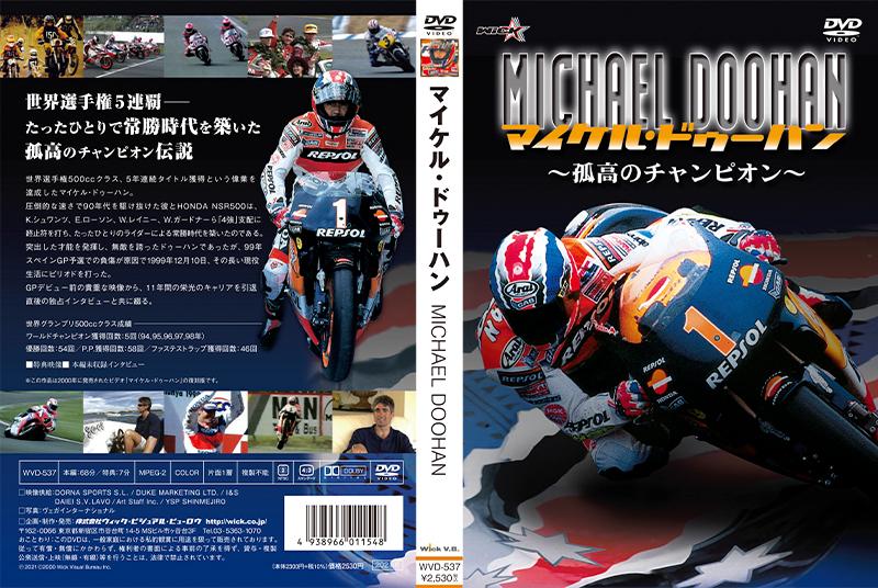 ウィック・ビジュアル・ビューロウから DVD「マイケル・ドゥーハン ~孤高のチャンピオン~(新価格版)」が6/23発売 記事2