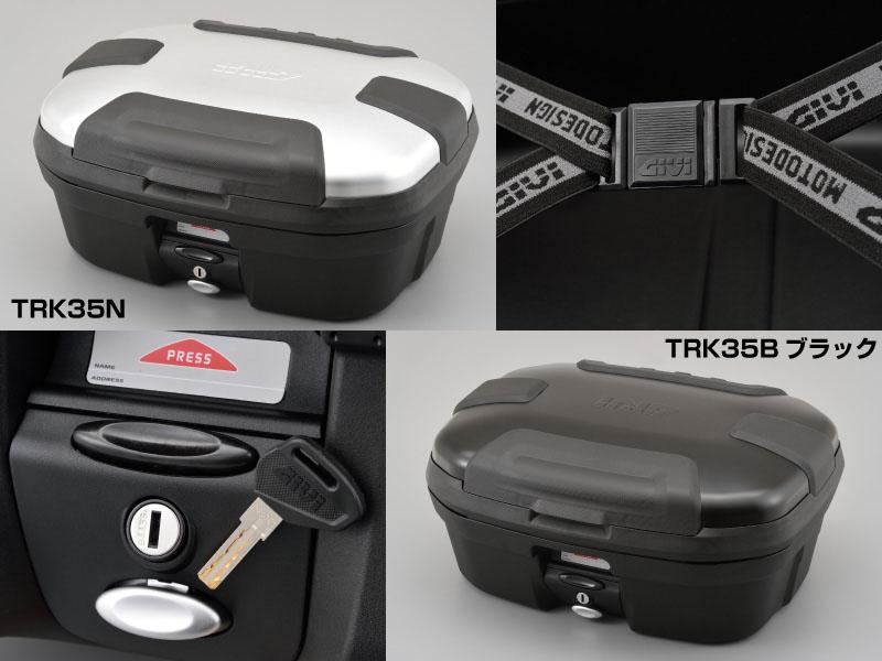 デイトナ 「GIVI 35L TREKKER IIシリーズ」メイン