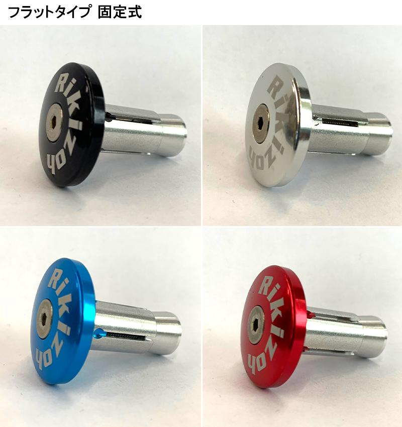 ぱわあくらふとから新型「Rikizohアルミ製グリップエンドプロテクター」が発売 記事1