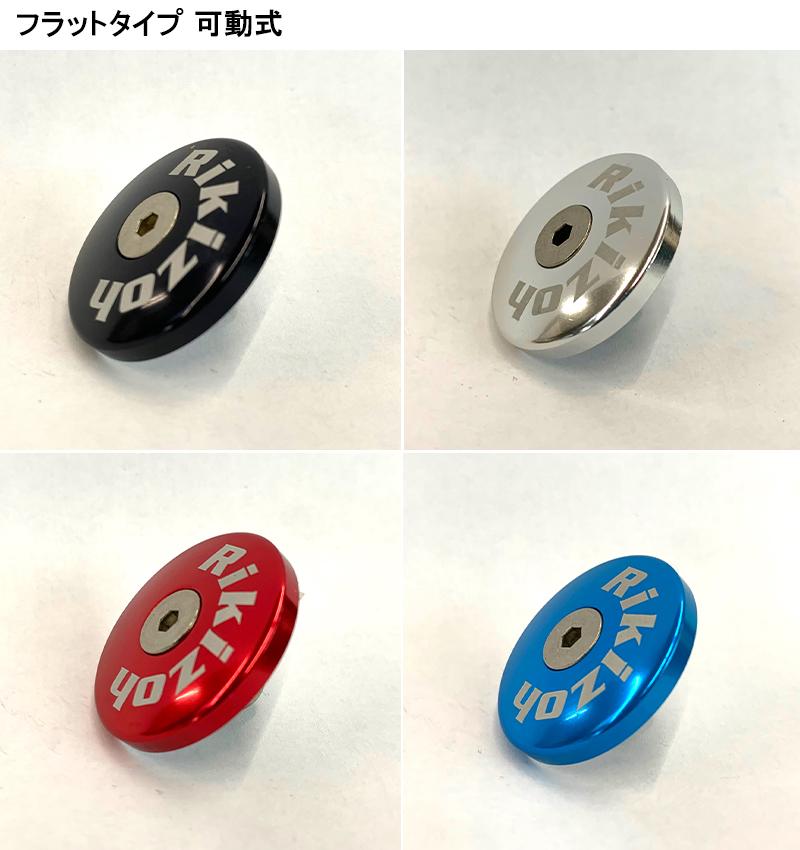 ぱわあくらふとから新型「Rikizohアルミ製グリップエンドプロテクター」が発売 記事2