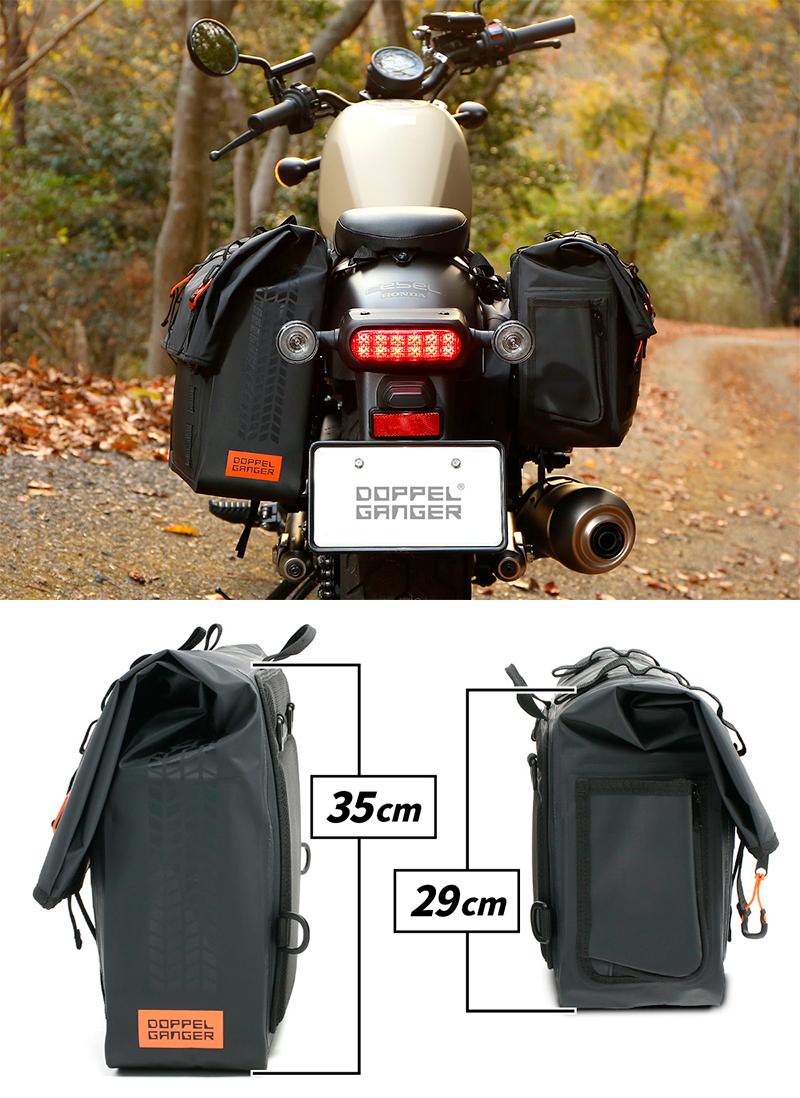 クルーザー用に設計された防水サドルバッグ「ターポリンサドルバッグ WP/WPS」がドッペルギャンガーから発売 記事2