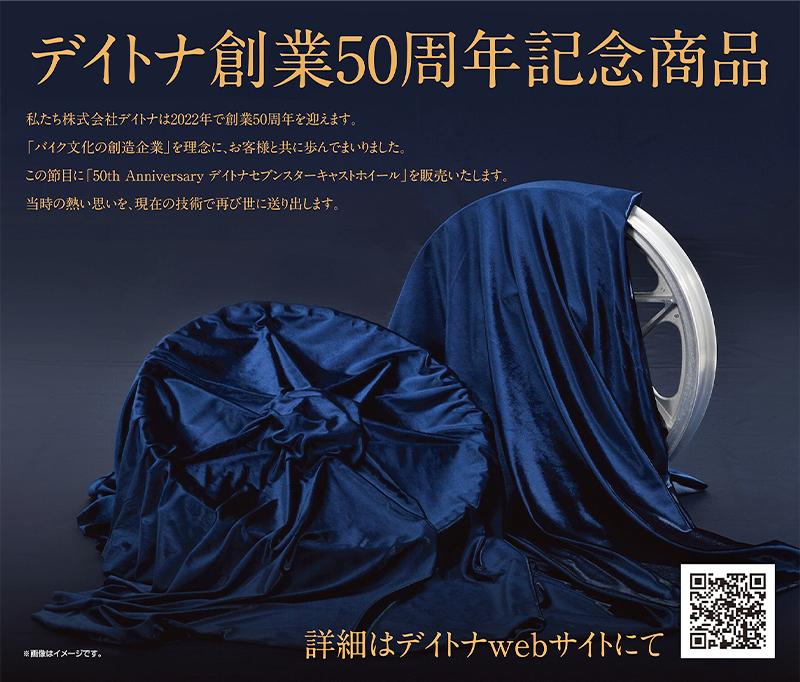 デイトナが「50th Anniversary デイトナセブンスターキャストホイール」を期間限定で受注販売 メイン
