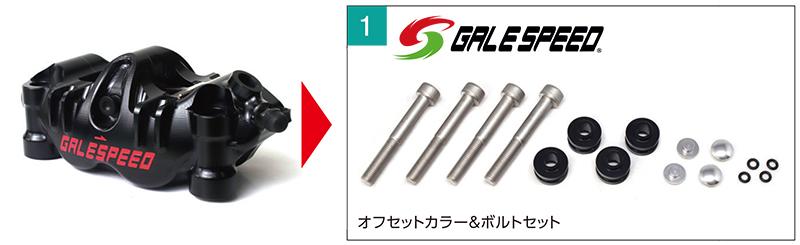 新型ハヤブサにゲイルスピードのキャリパーを装着するためのサポートやカラーがアクティブから発売 記事1