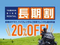 【ヤマハ】期間限定! ヤマハ バイクレンタル「長期割キャンペーン」を7/1よりスタート メイン