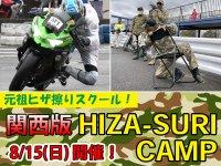 ヒザを擦りたければ入隊せよ! 元祖ヒザ擦り専門スクール「HIZA-SURI CAMP」が名阪スポーツランドで8/15開催 サムネイル