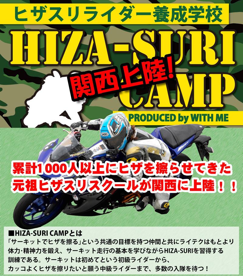 ヒザを擦りたければ入隊せよ! 元祖ヒザ擦り専門スクール「HIZA-SURI CAMP」が名阪スポーツランドで8/15開催 メイン