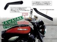 交換するだけで乗りやすさアップ! ポッシュフェイスからカワサキ Z900RS 専用のハンドルバーが発売 メイン