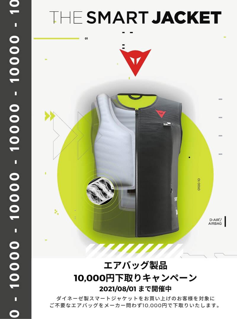 ダイネーゼのワイヤレスエアバッグをおトクに購入できる! ユーロギアが「エアバッグ下取りキャンペーン」を7/3~8/1まで開催 メイン