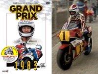 ウィック・ビジュアル・ビューロウから DVD「1983 Grand Prix 総集編(新価格版)」が7/21発売 メイン