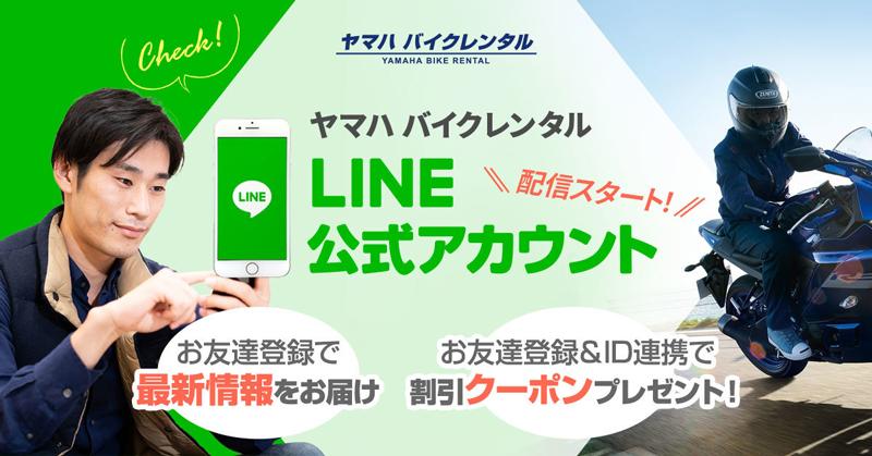 【ヤマハ】「ヤマハ バイクレンタル」が公式 LINE アカウントを開設! ID連携で割引クーポンやおトクな情報をゲット メイン
