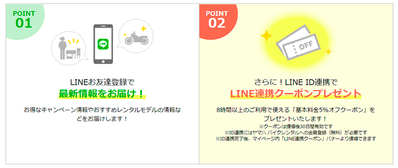 【ヤマハ】「ヤマハ バイクレンタル」が公式 LINE アカウントを開設! ID連携で割引クーポンやおトクな情報をゲット 記事1