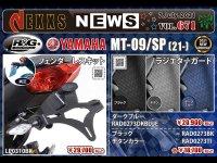 ネクサスから早くも新型 MT-09/SP('21~)に適合するカスタムパーツ5アイテムが発売 サムネイル
