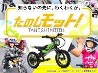 お子さんのバイクデビューに関する情報を発信するウェブサイト「たのしモット!」が公開 サムネイル