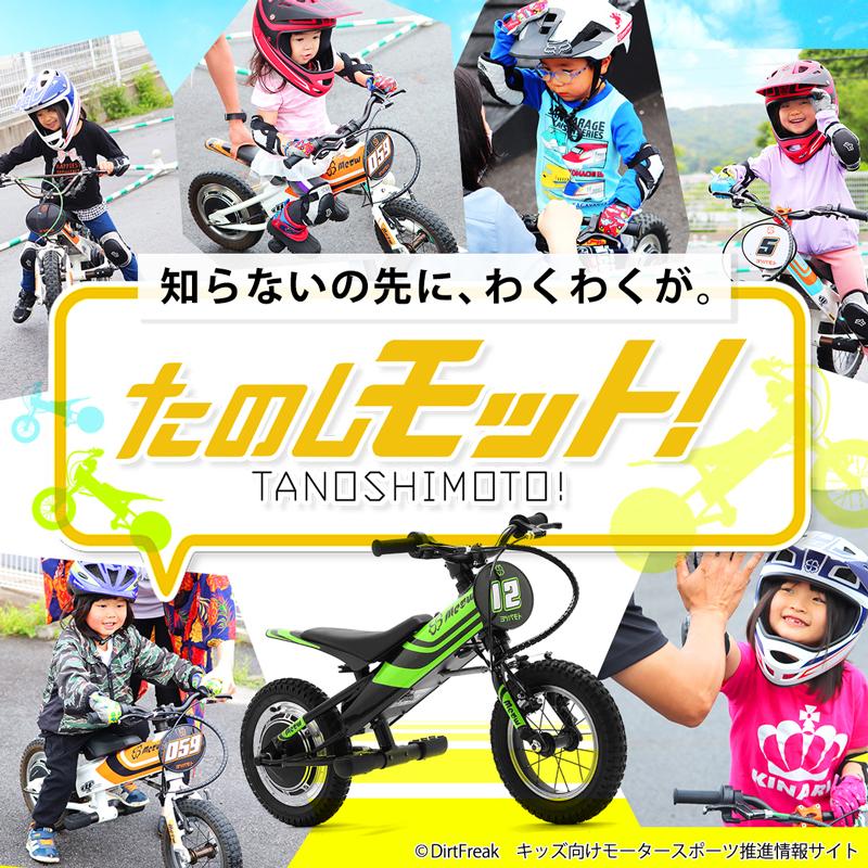 お子さんのバイクデビューに関する情報を発信するウェブサイト「たのしモット!」が公開 メイン