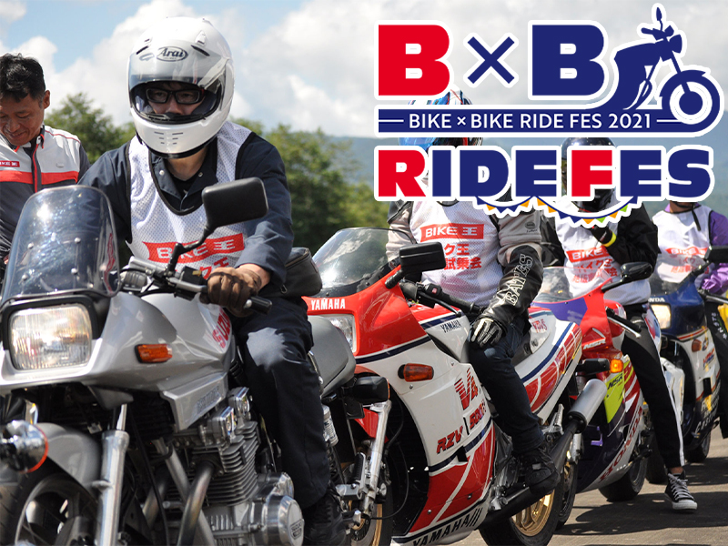 バイク王が9/4に鈴鹿ツインサーキットで行われる「B×B RIDE FES 2021」で人気絶版車の試乗会を開催 メイン
