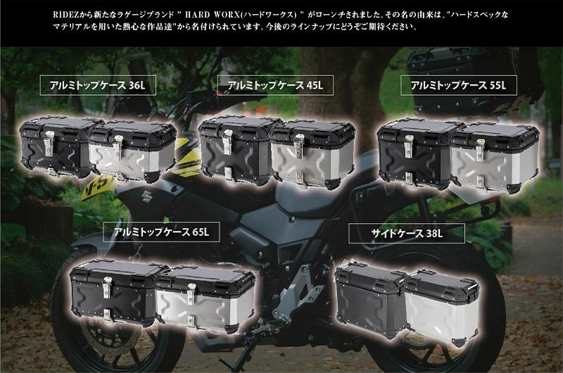 ライズのアルミ製ハードケース「HARD WORX」シリーズに新製品4アイテムが追加 記事1