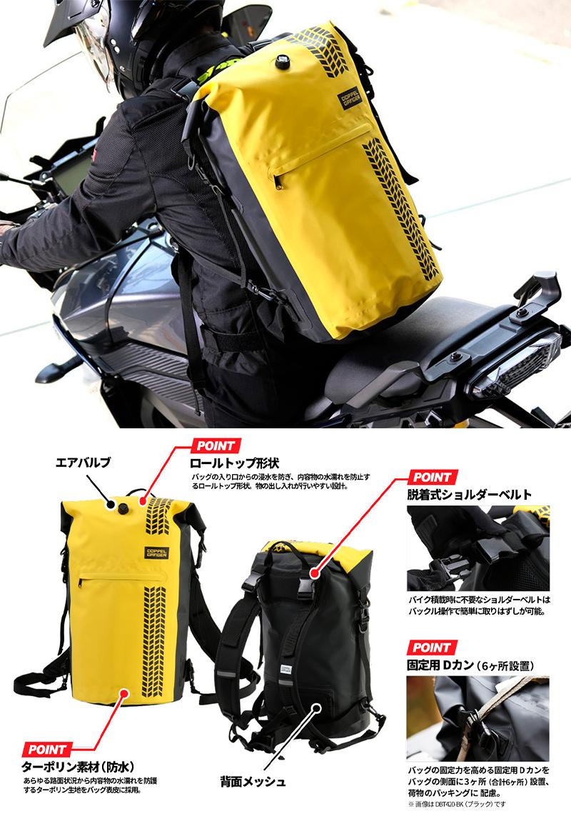 ※ドッペルギャンガーの防水ツーリングバッグに新色「イエロー」が登場 記事1