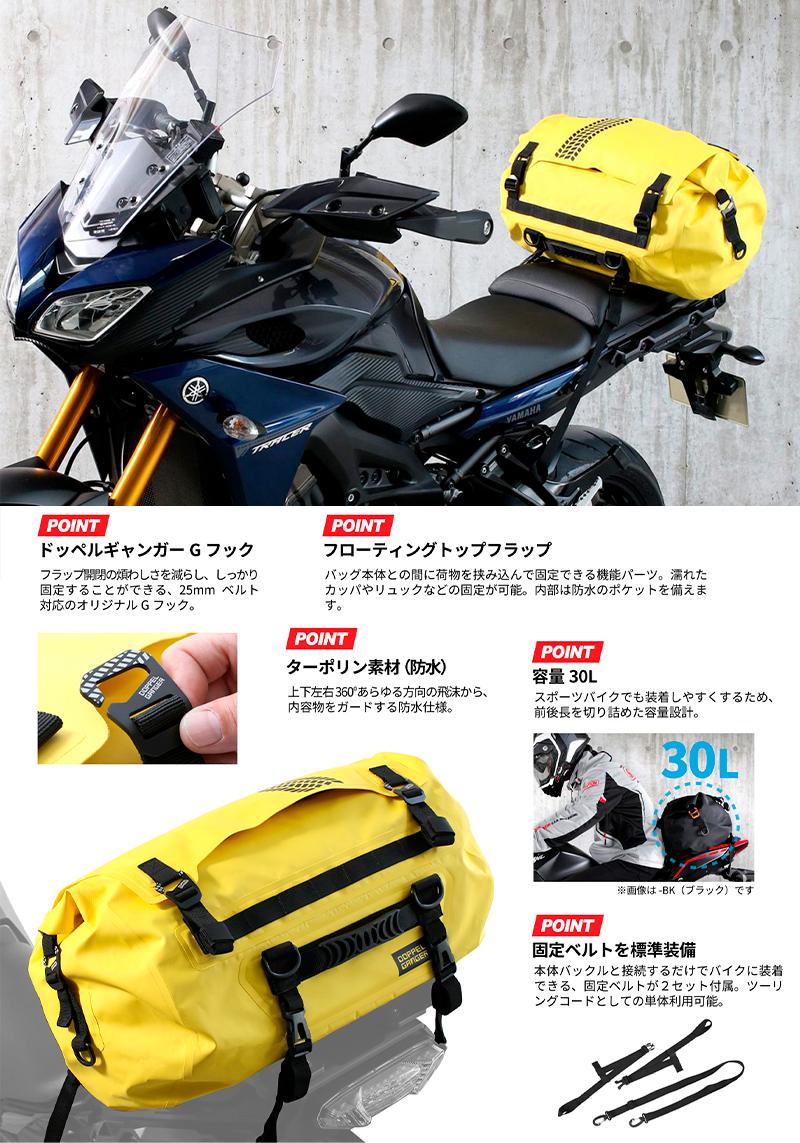 ※ドッペルギャンガーの防水ツーリングバッグに新色「イエロー」が登場 記事2