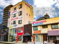 三重県桑名市に「レンタル819桑名」が7/21オープン! オープン記念キャンペーンを実施 メイン
