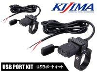 コンパクトで取付け自在! キジマから「USB ポート KIT シングル タイプ A/タイプ C」が発売 メイン