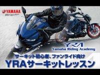 【ヤマハ】YZF-R3/R25・MT-03/25オーナー限定!「YRA サーキットレッスン」が宮城県のスポーツランド SUGO で9/19開催 サムネイル
