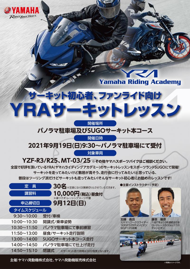 【ヤマハ】YZF-R3/R25・MT-03/25オーナー限定!「YRA サーキットレッスン」が宮城県のスポーツランド SUGO で9/19開催 メイン