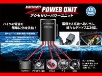 メインキー連動3系統の電源をバイクからカンタンに取り出せる! キジマから「アクセサリーパワーユニット」が発売 サムネイル