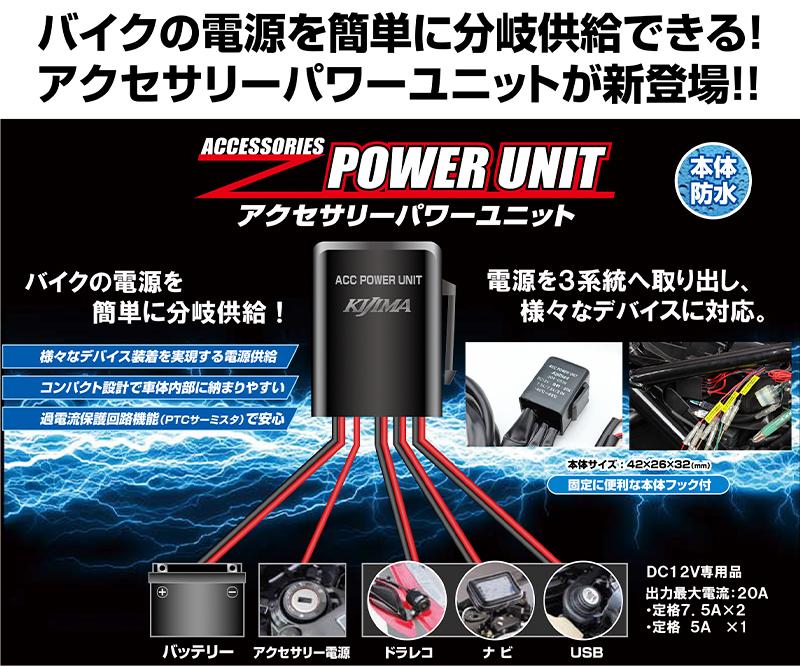 メインキー連動3系統の電源をバイクからカンタンに取り出せる! キジマから「アクセサリーパワーユニット」が発売 メイン