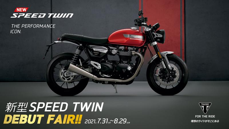 【トライアンフ】「新型 SPEED TWIN DEBUT FAIR」を7/31~8/29まで開催 記事1