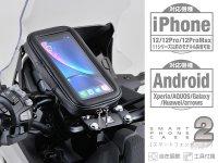 「バイク用スマートフォンケース2」がデイトナから8月中旬発売 メイン