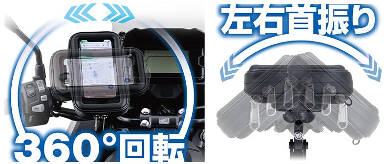 「バイク用スマートフォンケース2」がデイトナから8月中旬発売 記事7