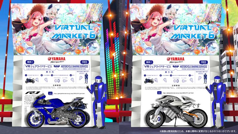 【ヤマハ】VR で YZF-R1に乗れる! バーチャル展示会「バーチャルマーケット6」会場内でシェアライドサービスを提供 メイン