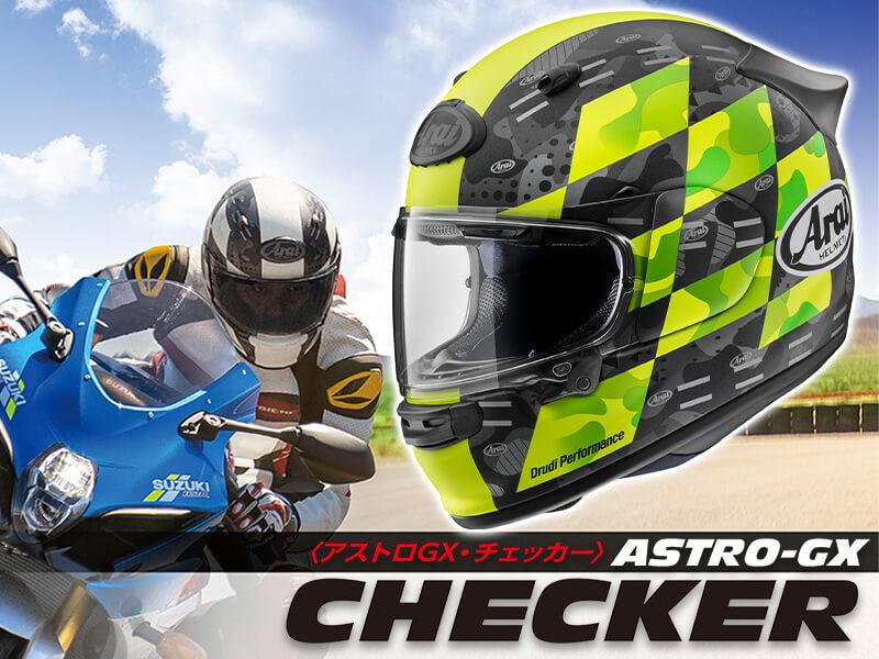 アライのフルフェイスヘルメット「アストロ GX」にチェッカー模様のグラフィックモデルが登場! 9月下旬発売 メイン