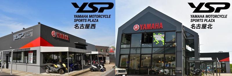 【ヤマハ】レンタルバイクがますます身近に!「YSP 名古屋西」「YSP 名古屋北」が「ヤマハ バイクレンタル」の取り扱いを開始 メイン