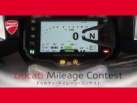 【ドゥカティ】「ドゥカティ・マイレージ・コンテスト」を開催 サムネイル