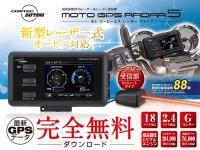 新型レーザー式オービス対応!高感度 GPS レーザー&レーダー探知機「MOTO GPS RADAR 5」がデイトナから9月上旬発売 メイン