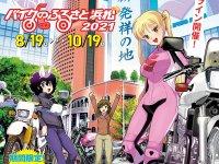 今年はオンラインで!「バイクのふるさと浜松2021」が8/19~10/19まで開催 サムネイル