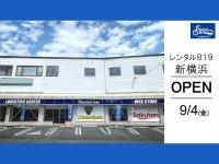 高速道路へのアクセス良好!「レンタル819新横浜」が横浜市に9/4オープン サムネイル
