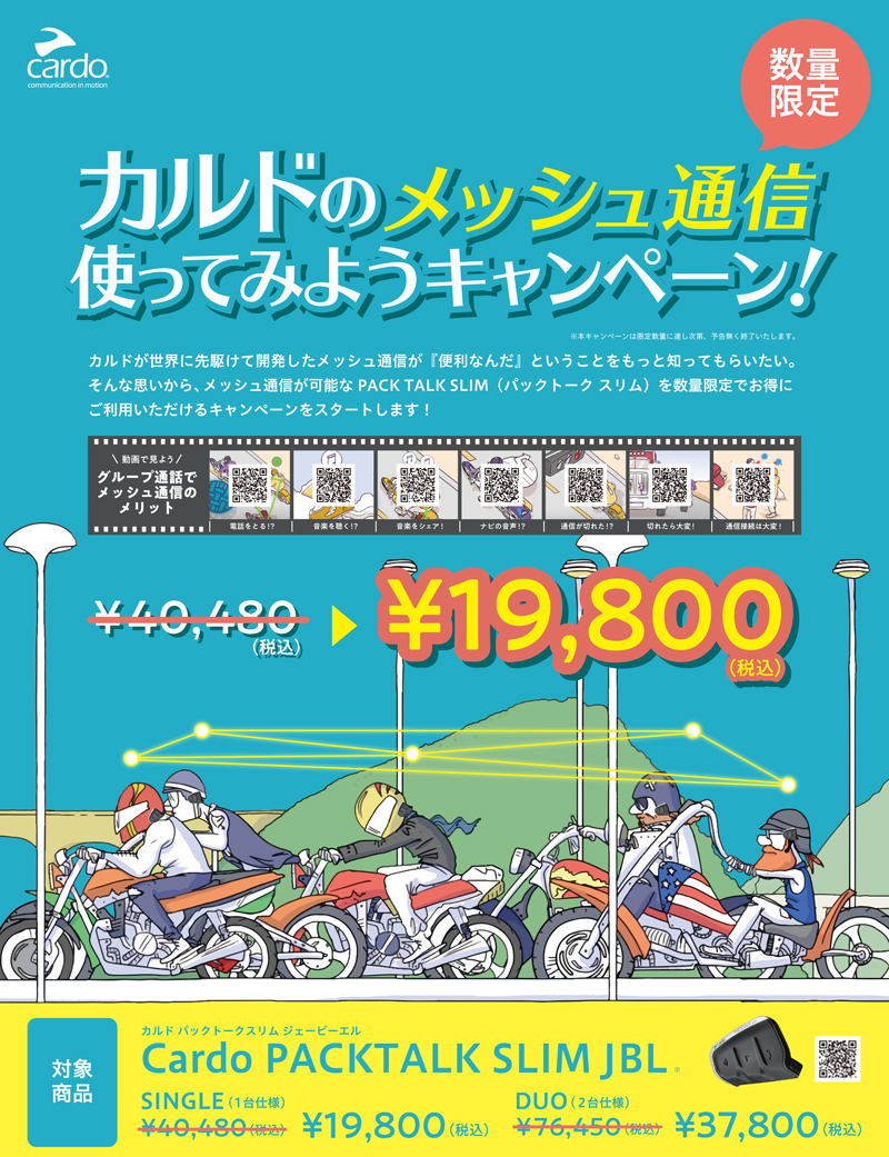カルドのバイク用インカム「PACKTALK SLIM JBL」が特別価格で手に入るキャンペーンが8/20よりスタート 記事1