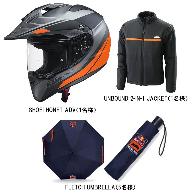 【KTM】試乗アンケート回答者に抽選でプレゼントあり!「KTMアドベンチャーフェア」を9/1~30まで開催 記事3